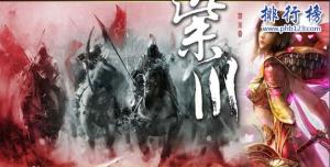 十大热血王朝争霸类小说:公认的经典之作