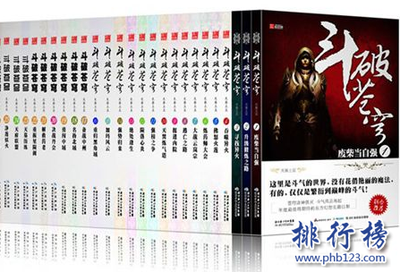 修仙小说排行榜前十名