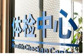 北京体检中心哪家好?2018北京体检中心排名推荐