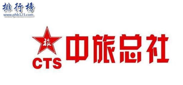 北京十大旅行社排名