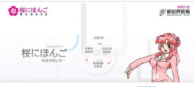 北京日语培训哪个好?北京日语培训机构排名推荐