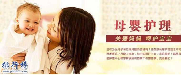导语:北京是一个繁华的大都市经济繁华许多家庭的生活条件都是非常不错的,那么对于月嫂的需求量也是非常大的,那你知道北京有哪些比较好的月嫂公司吗?今天排行榜123网小编为大家盘点了北京十大金牌月嫂公司排名推荐,一起来了解一下吧!    北京十大金牌月嫂公司排名    1.倍优月嫂    2.北京爱贝佳月嫂    3.亿婴宝月嫂    4.红墙月嫂公司    5.北京依娃母婴    6.北京爱母子家政公司    7.北京享月月嫂    8.东方慧婴月嫂    9.北京十月阳光月嫂    10.北京妇婴乐    十、北京妇婴乐    北京妇婴乐成立于2010年是一家专业提供月嫂服务、北京催乳、育婴、家庭保洁等综合性公司。公司旗下有北京妇婴乐家政、妇婴乐月嫂、妇婴乐催乳、妇婴乐月嫂催乳师培训学校等公司主要为客户提供高级通乳、育儿、产后修复等多项高端月嫂服务。    九、北京十月阳光月嫂    北京十月阳光月嫂公司是一家专业母婴中心,主要经营的业务有育儿嫂、月嫂、催乳师、培训招生等各项综合服务。公司拥有先进的管理理念和专业的技能培训人才发展成为中国家庭母婴服务的领袖品牌。    八、东方慧婴月嫂    东方慧婴月嫂是一家专业的月嫂和育婴咨询公司,在北京十大金牌月嫂公司中成立时间最早主要业务有月子护理、育婴护理、早教师等多项综合服务,另外还开办了准妈妈培训班为每位宝妈讲解育婴知识以及如何选择一个好的月嫂等相关培训。    七、北京享月月嫂    北京享月月嫂成立于2013年在北京市有多家营业门店公司拥有3000多名金牌月嫂为客户提供优质周到的服务,赢得了无数客户的好评与多家医院有合作关系主要服务项目有育儿月嫂、产后修复、月嫂培训等多项综合服务。    六、北京爱母子家政公司    北京爱母子家政公司是一家由妇科医院医生、儿童保健医生以及中医催乳师组成的一家家政公司,拥有专业的母婴护理团队为客户提供热情周到的服务,其中服务项目分别是育儿嫂、母婴护理以及催乳师等多项服务。    五、北京依娃母婴    北京依娃母婴是一家专业的母婴关爱中心,在北京十大金牌月嫂公司中是唯一一家上门服务的公司,让您不用出门就能享受月子服务、月嫂、催乳、早教等多项服务给客户和家人以热情放心的服务赢得了无数客户的认可和夸赞。    四、红墙月嫂公司    北京红墙月嫂公司成立于2000年是一家专业的母婴服务中心,经过17年的发展拥有红墙教育、红墙服务、红墙特许等三大项目至今在国内已经开设有500家连锁店服务过上万个母婴客户成为客户信赖的母婴护理品牌。    三、亿婴宝月嫂    亿婴宝月嫂成立于2005年是一家专业的金牌月嫂公司,在北京十大金牌月嫂公司规模最大管理最完善。曾获得国家母婴服务专业单位、中国催乳师最有影响力品牌等为客户提供诚信优质的服务赢得了客户的好口碑。    二、北京爱贝佳月嫂    北京爱贝佳月嫂成立于2005年是一家从事母婴家庭护理品牌主要服务项目有月嫂服务、育婴服务等通过13年的发展已经在北京市内拥有良好的口碑于2009年新增加了母婴喂养项目由中医专家带队研发了月子套餐已经营养的催乳食品。    一、倍优月嫂    倍优天地教育有限公司成立于2008年是一家孕养教一体化的专业母婴护理品牌,在北京十大金牌月嫂公司排名第一业务范围主要涉及有母婴护理。早教。金牌月嫂等服务另外还有产后修养月子中心在国内有几百家门店为上万个家庭服务帮助孩子快乐成长。    结语:以上就是排行榜123网小编为大家盘点的北京十大金牌月嫂公司排名推荐,这些金牌月嫂公司拥有多年的育婴护理经验是值得大家信赖的品牌,如果大家考虑找月嫂或者早教中心可以考虑这些公司。