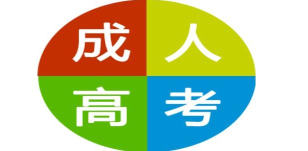 北京自考哪個學校好?北京自考機構排名推薦