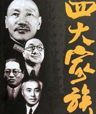 蒋介石的四大家族:揭秘民国四大家族富可敌国的真相