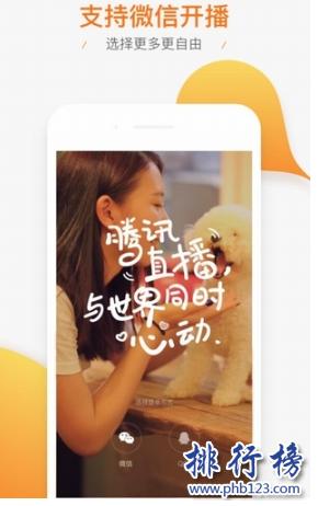 直播平台app排行榜
