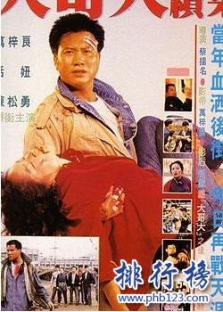 台湾经典黑帮电影有哪些?台湾黑帮电影排行榜前十名