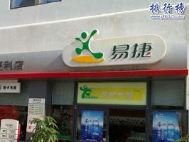 中国便利店10大品牌是哪些?2018中国连锁便利店排行榜公布
