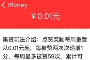 有哪些靠谱的赚钱APP?赚钱app排行榜前十名