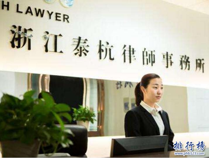 杭州哪家律师事务所好?杭州十大律师事务所排行