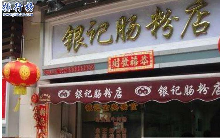广州有什么好吃的餐厅?盘点广州必去老字号美食店(图4)
