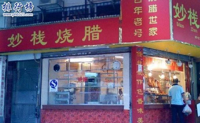 广州有什么好吃的餐厅?盘点广州必去老字号美食店(图5)