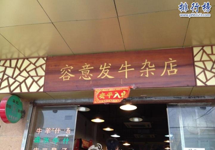 广州有什么好吃的餐厅?盘点广州必去老字号美食店(图6)