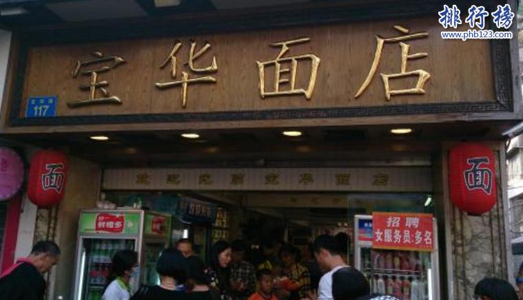 广州有什么好吃的餐厅?盘点广州必去老字号美食店(图10)