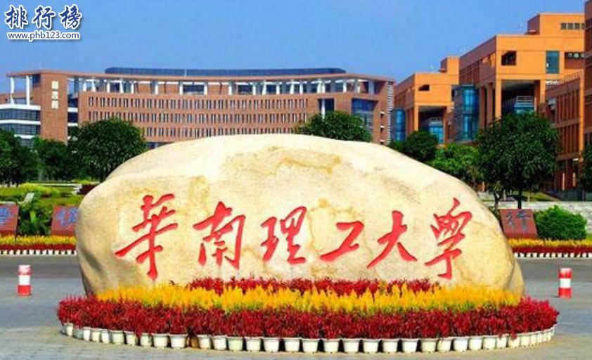 广东有哪些211工程大学?广州211大学名单排名