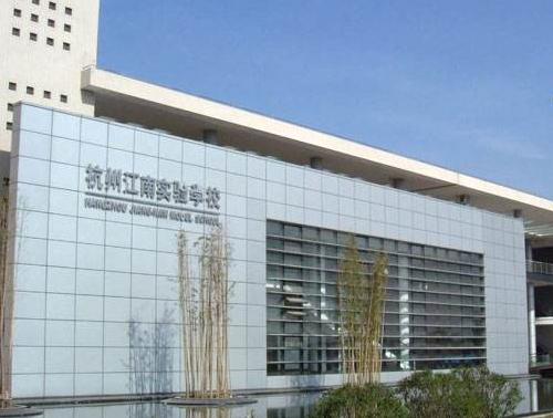 杭州有哪些知名初中?杭州公辦初中排名2018