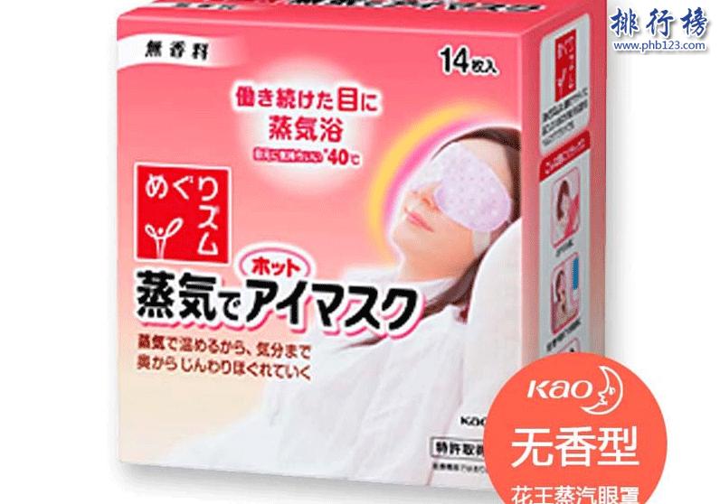 去黑眼圈眼袋眼膜哪个品牌好?进口眼膜排行榜10强