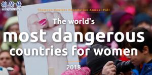 全球十大女性最不安全国家:美国上榜,印度第一(强奸大国)
