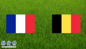 法国VS比利时历史战绩,法国VS比利时历史胜率比分一览表