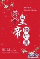 2018年晋江古代言情小说前十名,书荒必看(已完结)