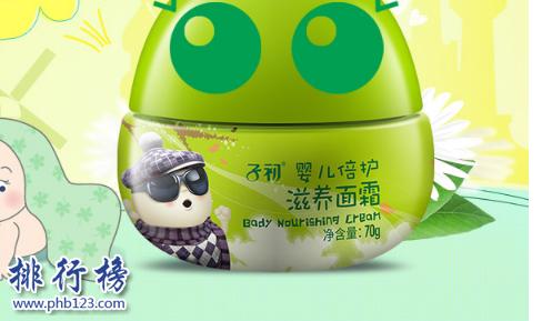中国儿童面霜排行榜10强 最好用的儿童面霜推荐