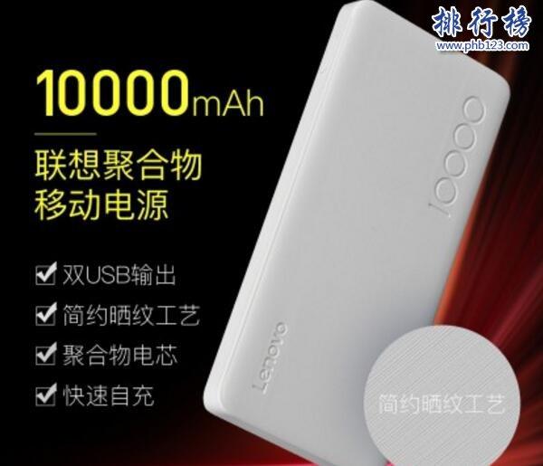 充电宝哪个好?中国充电宝排行榜10强