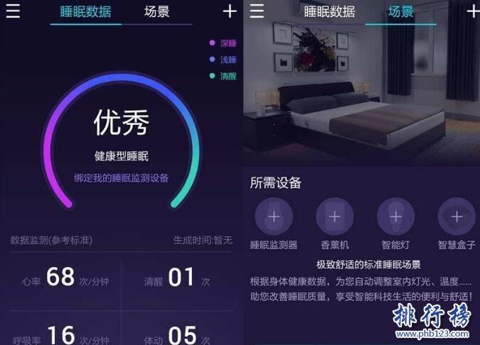 睡眠软件哪个好?睡眠软件排行榜10强推荐