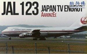 世界十大空难事故:日本航空123号班机520人遇难(史上最惨)