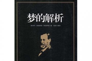 心理學十大著名書籍,帶你真正了解心理學