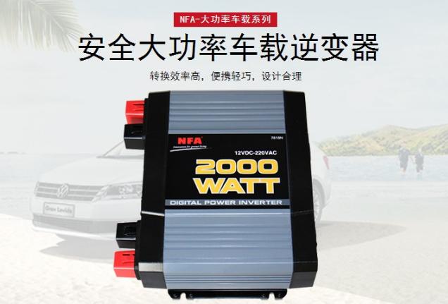 车载变压器哪个牌子好 车载变压器品牌排行榜