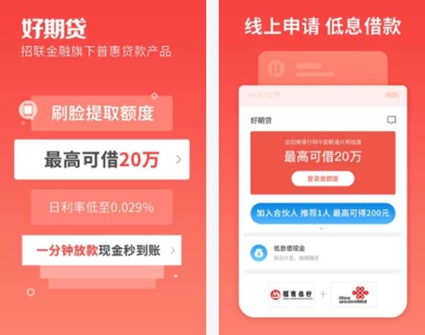 分期借款app排行榜