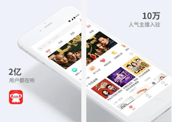 2019电台app排行榜