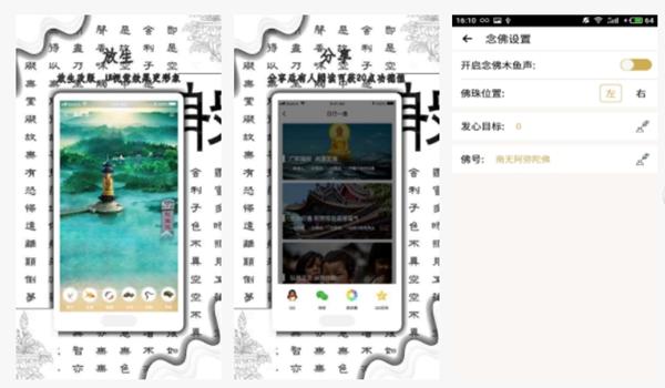 佛教app排行榜