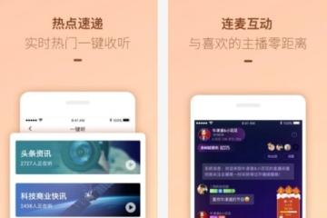 2019电台app排行榜 最受欢迎的FMAPP推荐