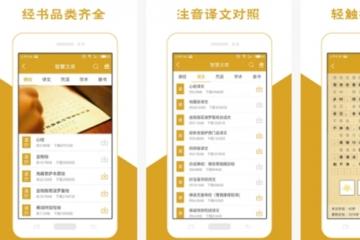 佛教app排行榜 正规的学佛APP盘点
