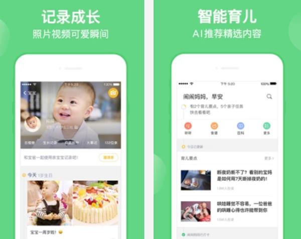 育儿app排行榜