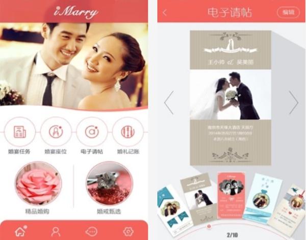 好用婚礼app排行榜