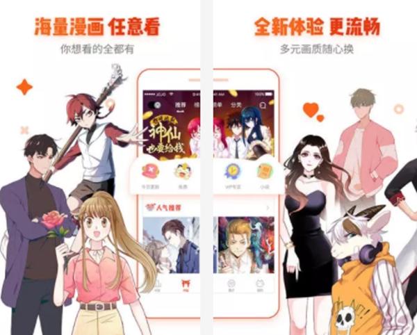 动漫app排行榜