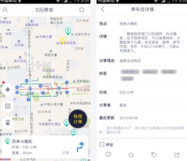 停车软件app排行榜