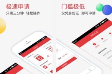 正规贷款app排行榜,2019目前最良心的网贷推荐