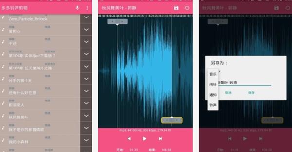 十大音频剪辑软件app