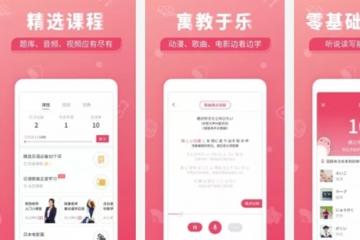 十大学日语app排行榜:最最日语第2 第4可达到日语中级水平
