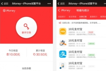 试玩平台十大app排行榜 试玩赚钱APP汇总