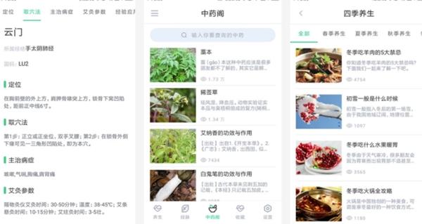 盘点十大医药app排行榜