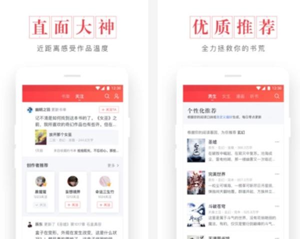 小说app排行榜前十名