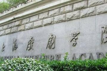 中国十大艺术类院校排名 盘点全国最好的艺术大学