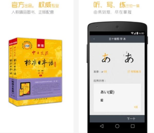 日语考级刷题app排行榜