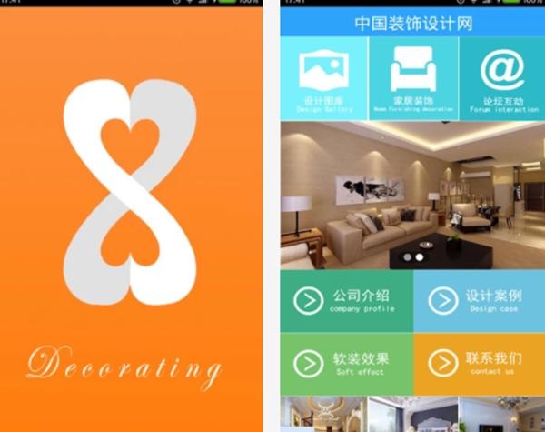 室内软装app哪个好