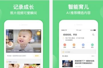 记录婴儿成长app哪个好?9大记录宝宝成长的APP排行榜推荐