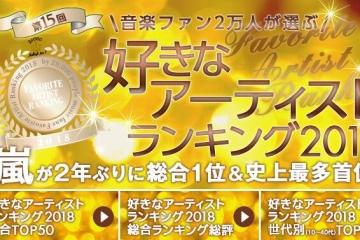 日本oricon公信榜公布最受欢迎歌手榜2018