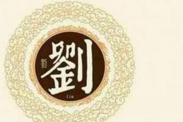 广东十大姓氏排名 2018广东姓氏人口排名简介